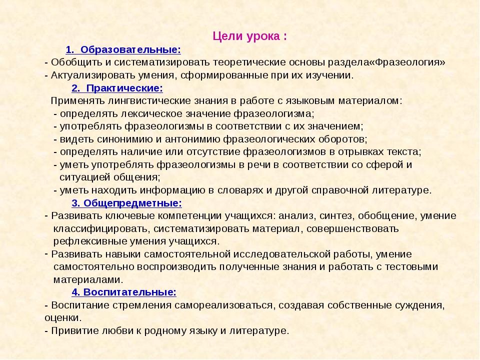 Цели урока : 1. Образовательные: - Обобщить и систематизировать теоретически...