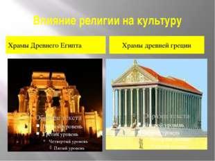 Влияние религии на культуру Храмы Древнего Египта Храмы древней греции