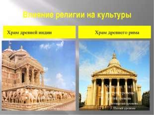Влияние религии на культуры Храм древней индии Храм древнего рима