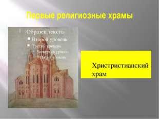 Первые религиозные храмы Христристианский храм