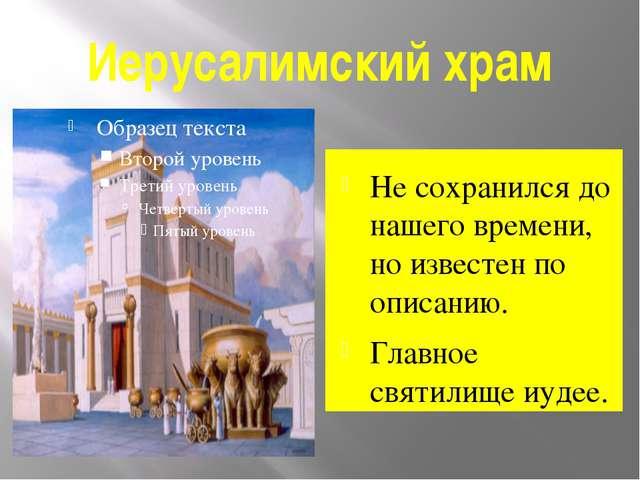 Иерусалимский храм Не сохранился до нашего времени, но известен по описанию....