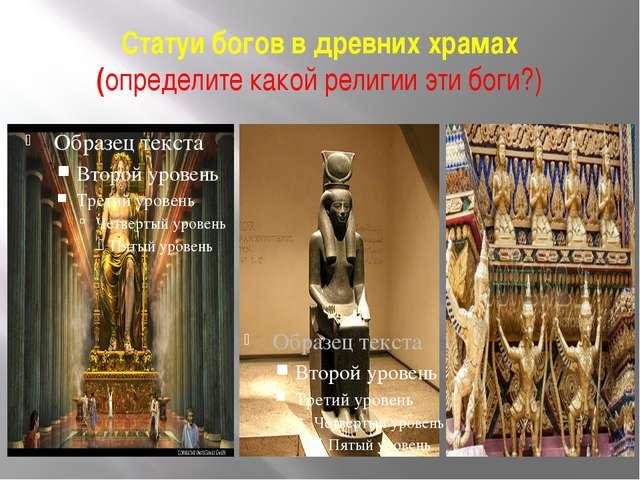 Статуи богов в древних храмах (определите какой религии эти боги?)