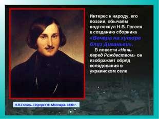 Интерес к народу, его поэзии, обычаям подтолкнул Н.В. Гоголя к созданию сборн