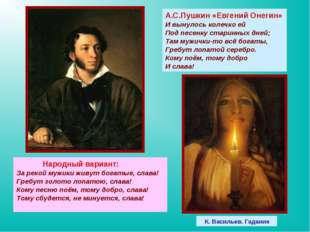 А.С.Пушкин «Евгений Онегин» И вынулось колечко ей Под песенку старинных дней;
