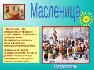 Масленица – это многодневный праздник хозяйственного изобилия и проводов зим