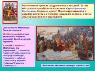 Семён Кожин. Масленица. Проводы. Россия 17 век Масленичное гуляние продолжало