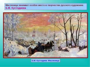 Б.М. Кустодиев. Масленица Масленица занимает особое место в творчестве русско