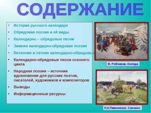 История русского календаря Обрядовая поэзия и её виды Календарно – обрядовые