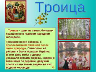 Троица – один из самых больших праздников в годовом народном календаре. Трои