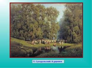 П. Суходольский. В деревне