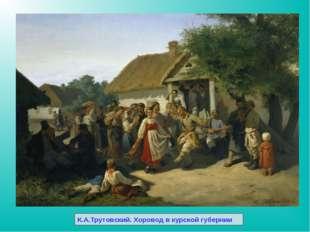 К.А.Трутовский. Хоровод в курской губернии