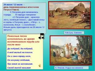 29 июня / 12 июля - день первоверховных апостолов Петра и Павла. С Петрова дн