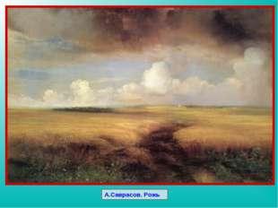 А.Саврасов. Рожь