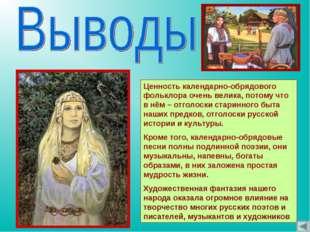 Ценность календарно-обрядового фольклора очень велика, потому что в нём – отг