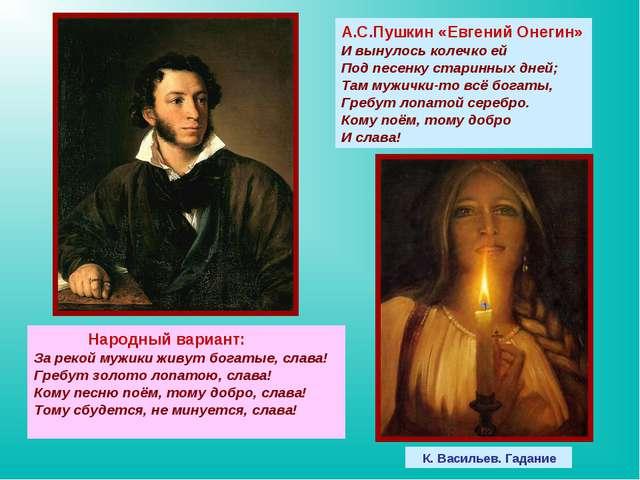А.С.Пушкин «Евгений Онегин» И вынулось колечко ей Под песенку старинных дней;...