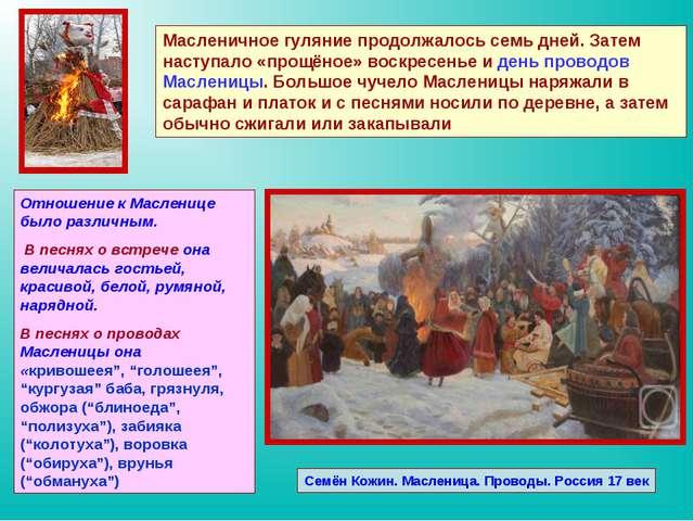 Семён Кожин. Масленица. Проводы. Россия 17 век Масленичное гуляние продолжало...