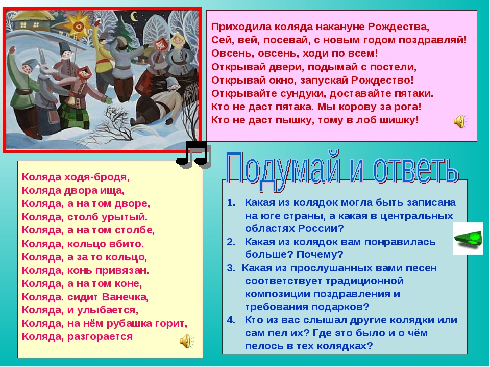 Ранункулюсами, какая из песен соответствует традиционной композиции поздравления и требования подарков