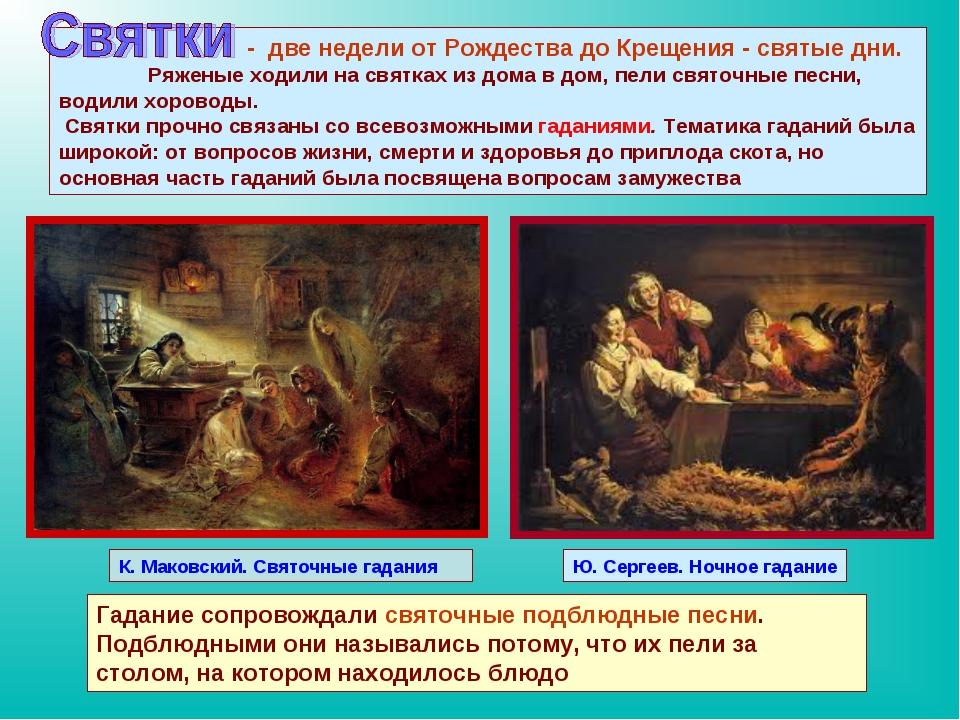 К. Маковский. Святочные гадания - две недели от Рождества до Крещения - святы...