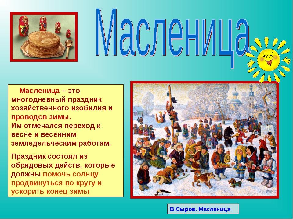 Масленица – это многодневный праздник хозяйственного изобилия и проводов зим...