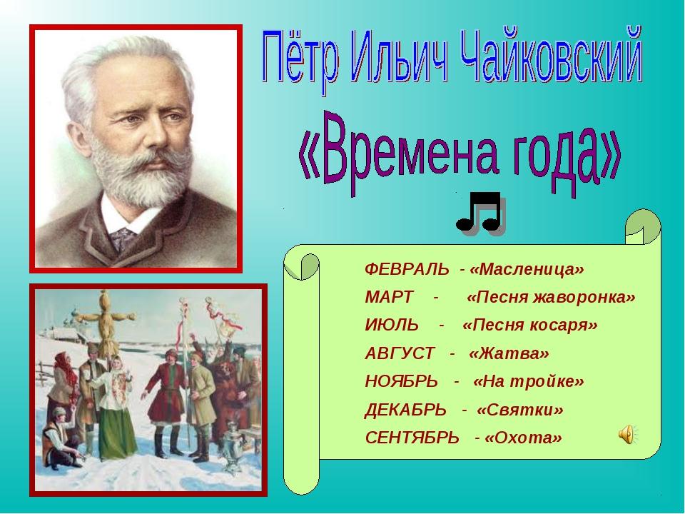 ФЕВРАЛЬ - «Масленица» МАРТ - «Песня жаворонка» ИЮЛЬ - «Песня косаря» АВГУСТ -...