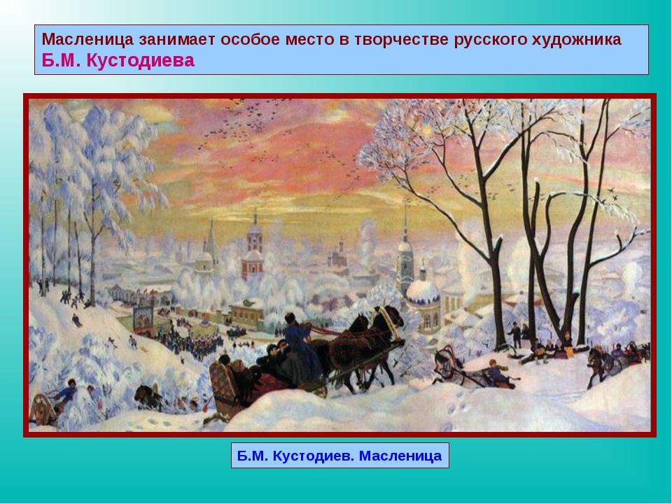 Б.М. Кустодиев. Масленица Масленица занимает особое место в творчестве русско...