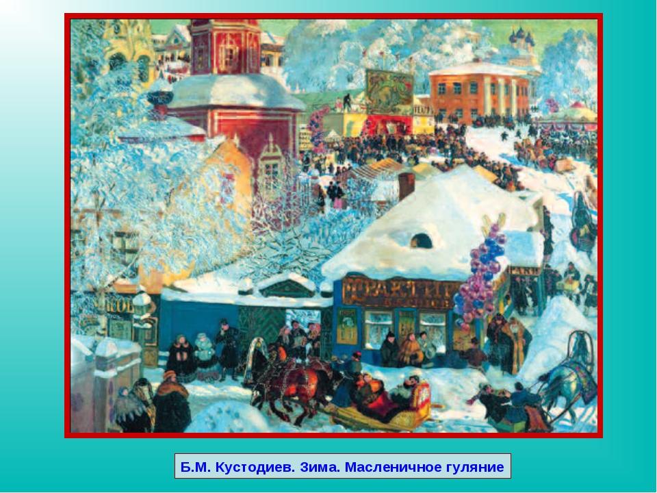 Б.М. Кустодиев. Зима. Масленичное гуляние