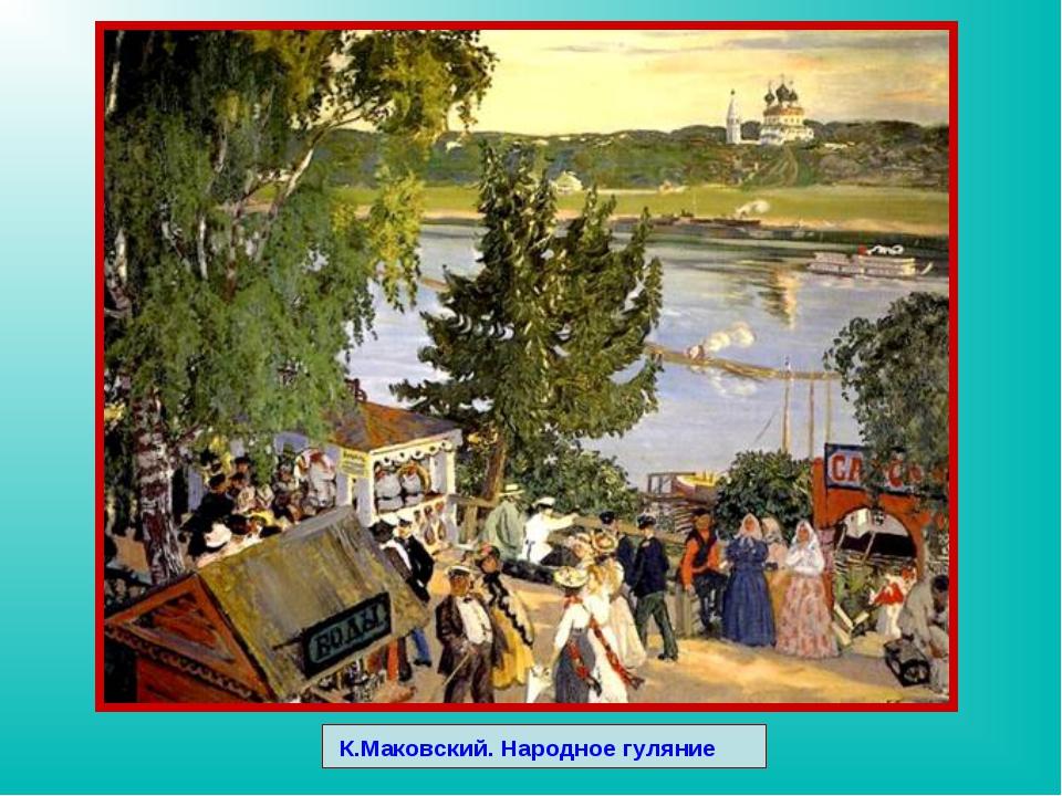 К.Маковский. Народное гуляние