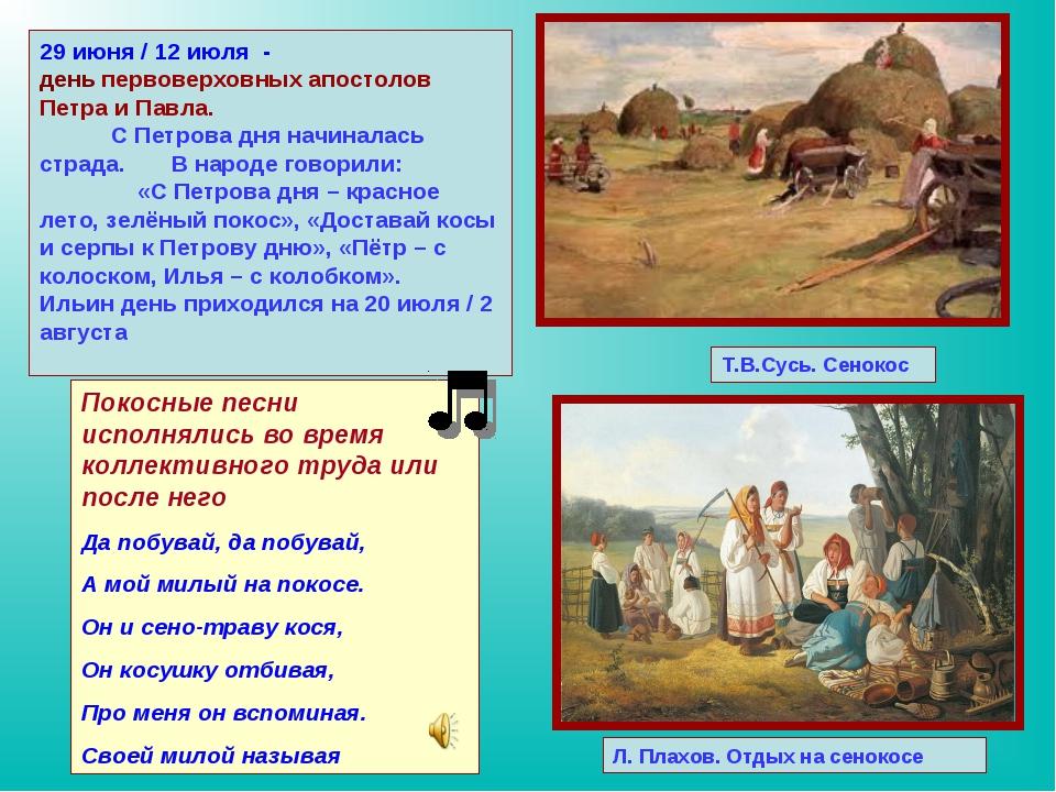 29 июня / 12 июля - день первоверховных апостолов Петра и Павла. С Петрова дн...