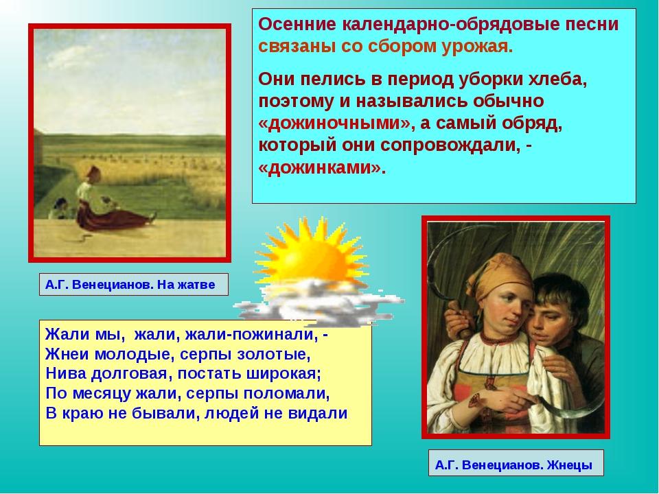 Осенние календарно-обрядовые песни связаны со сбором урожая. Они пелись в пер...