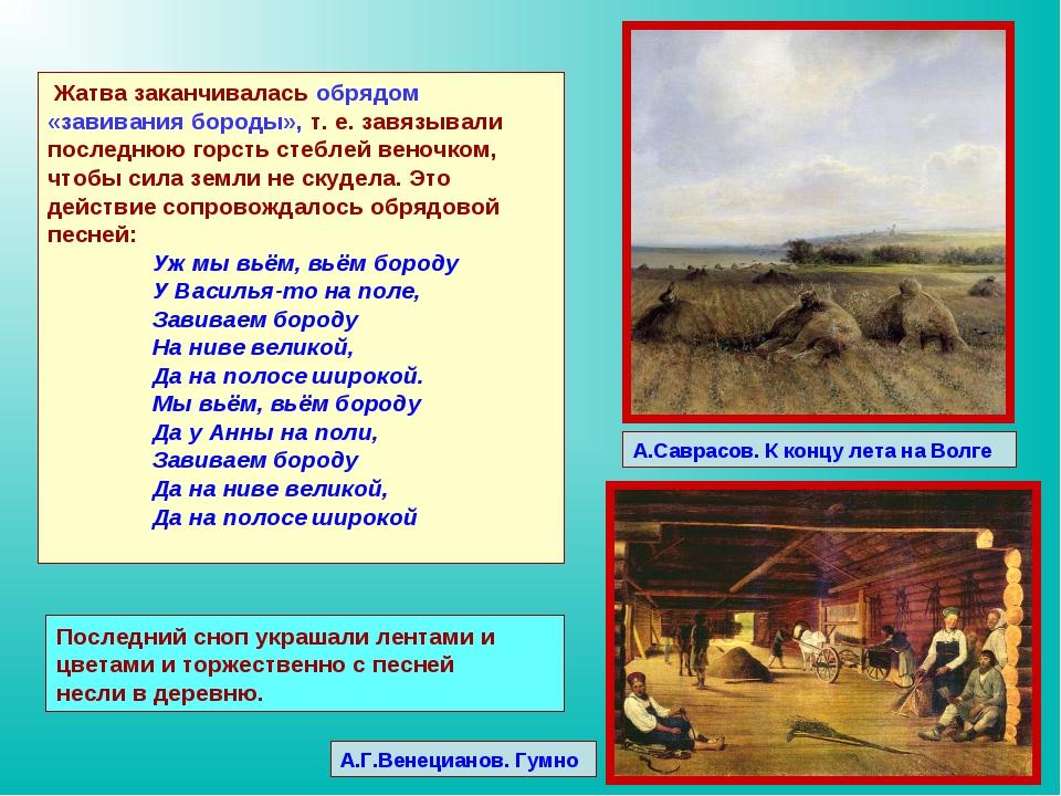 А.Саврасов. К концу лета на Волге Жатва заканчивалась обрядом «завивания боро...