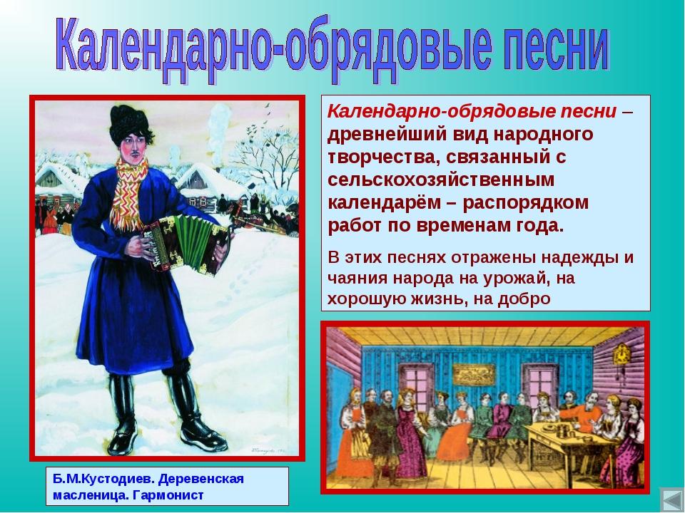 Календарно-обрядовые песни – древнейший вид народного творчества, связанный с...