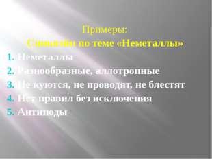 Примеры: Синквэйн по теме «Неметаллы» Неметаллы Разнообразные, аллотропные Не