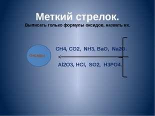 Меткий стрелок. Выписать только формулы оксидов, назвать их.  Оксиды CH4, CO