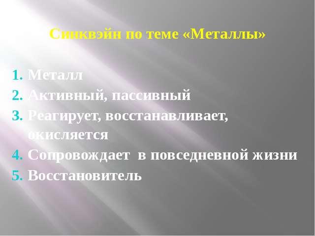 Синквэйн по теме «Металлы» Металл Активный, пассивный Реагирует, восстанавлив...