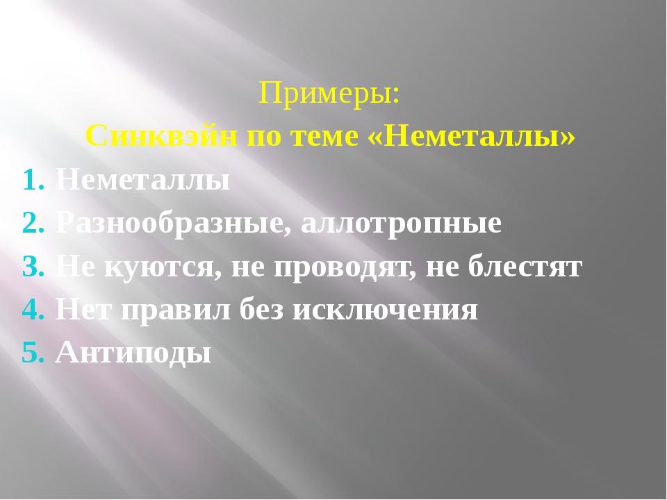 Примеры: Синквэйн по теме «Неметаллы» Неметаллы Разнообразные, аллотропные Не...