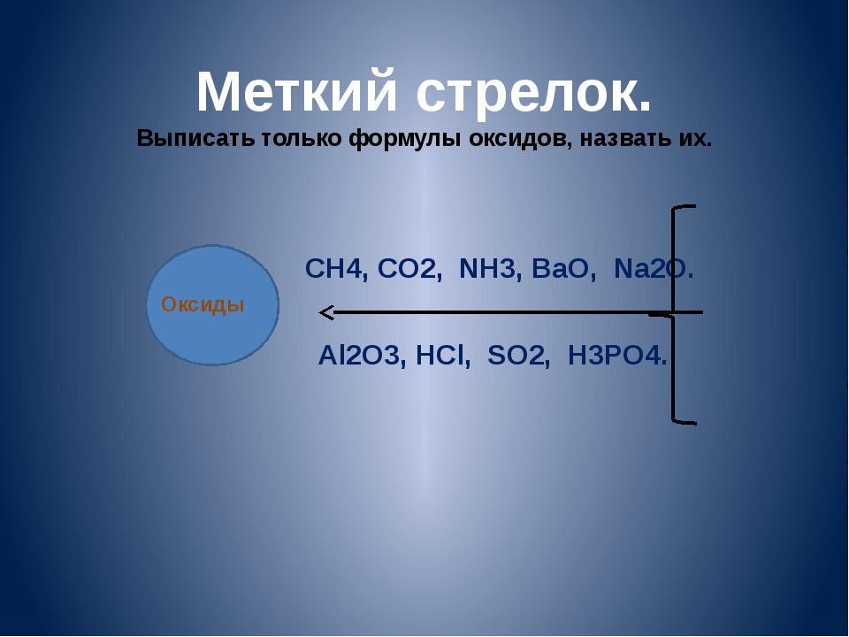 Меткий стрелок. Выписать только формулы оксидов, назвать их.  Оксиды CH4, CO...