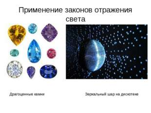 Применение законов отражения света Зеркальный шар на дискотеке Драгоценные ка