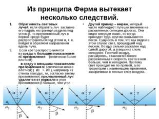 Из принципа Ферма вытекает несколько следствий. Обратимость световых лучей:е