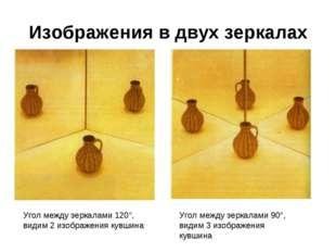 Изображения в двух зеркалах Угол между зеркалами 120°, видим 2 изображения ку