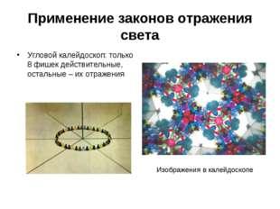 Применение законов отражения света Угловой калейдоскоп: только 8 фишек действ