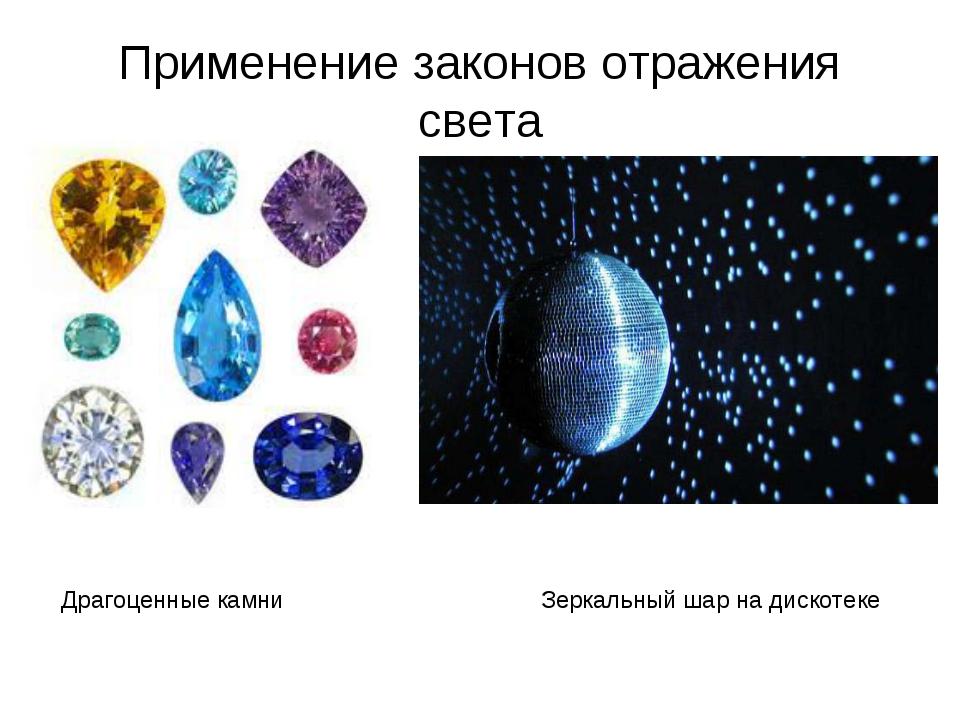 Применение законов отражения света Зеркальный шар на дискотеке Драгоценные ка...
