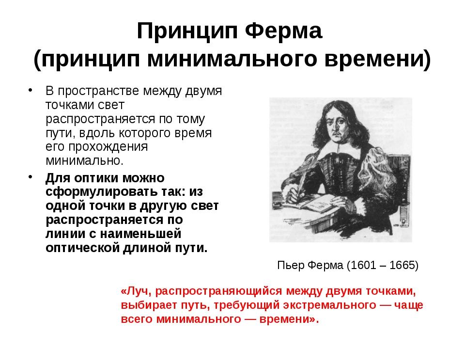 Принцип Ферма (принцип минимального времени) В пространстве между двумя точка...