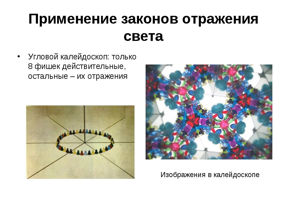 Применение законов отражения света Угловой калейдоскоп: только 8 фишек действ...