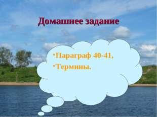 Домашнее задание Параграф 40-41, Термины.