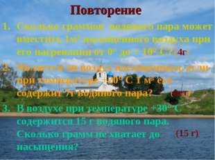 Повторение Сколько граммов водяного пара может вместить 1м³ насыщенного возду