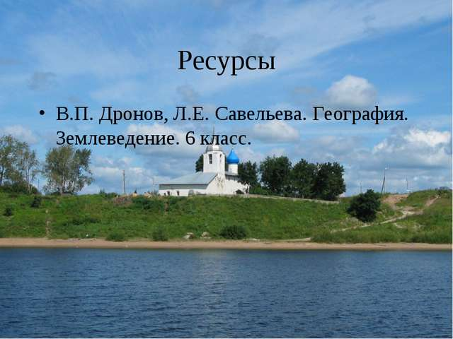 Ресурсы В.П. Дронов, Л.Е. Савельева. География. Землеведение. 6 класс.