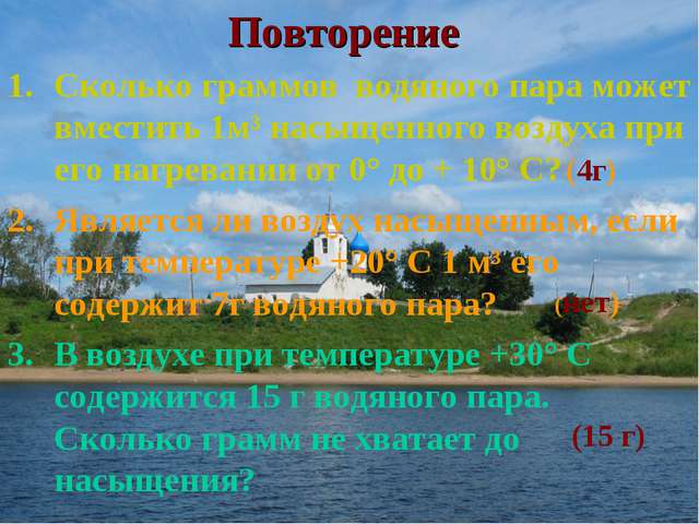 Повторение Сколько граммов водяного пара может вместить 1м³ насыщенного возду...