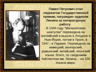 Павел Петрович стал лауреатом Государственной премии, награжден орденом Ленин