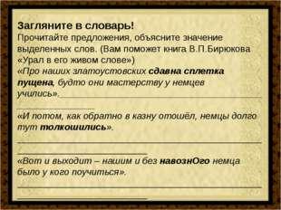 Загляните в словарь! Прочитайте предложения, объясните значение выделенных с
