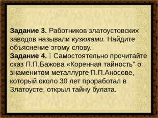 Задание 3. Работников златоустовских заводов называли кузюками. Найдите объя